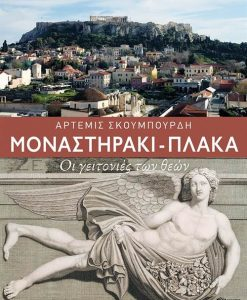 ΜΟΝΑΣΤΗΡΑΚΙ-ΠΛΑΚΑ, ΟΙ ΓΕΙΤΟΝΙΕΣ ΤΩΝ ΘΕΩΝ-0