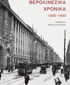 ΒΕΡΟΛΙΝΕΖΙΚΑ ΧΡΟΝΙΚΑ, 1920-1933-0