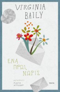 ΕΝΑ ΠΡΩΙ, ΝΩΡΙΣ-0