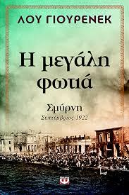 Η ΜΕΓΑΛΗ ΦΩΤΙΑ ΣΜΥΡΝΗ, ΣΕΠΤΕΜΒΡΙΟΣ 1922-0
