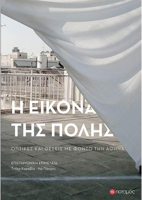 Η ΕΙΚΟΝΑ ΤΗΣ ΠΟΛΗΣ Οπτικές και θέσεις με φόντο την Αθήνα-0