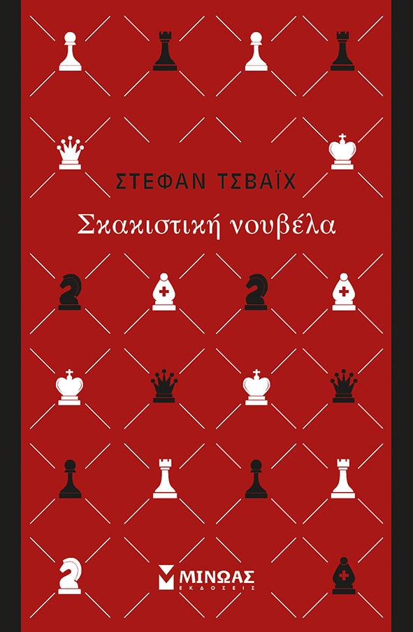 Σκακιστική νουβέλα-0