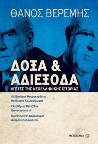 Ηγέτες της Νεοελληνικής Ιστορίας - Δόξα και αδιέξοδα-0