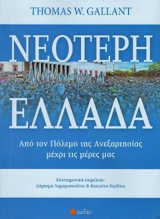 Νεότερη Ελλάδα Από τον πόλεμο της Ανεξαρτησίας μέχρι τις μέρες μας-0