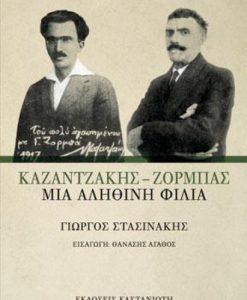 Καζαντζάκης - Ζορμπάς: Μια αληθινή φιλία-0