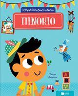 Ιστορίες που ζωντανεύουν: Πινόκιο-0