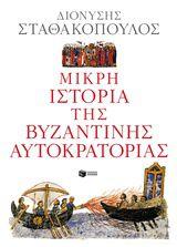 Μικρή ιστορία της βυζαντινής αυτοκρατορίας-0