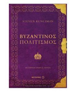 Βυζαντινός πολιτισμός-0