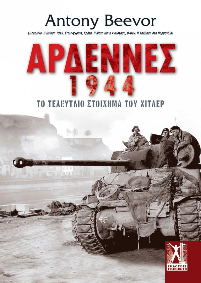 H Μάχη των Αρδεννών (1944) Το τελευταίο στοίχημα του Χίτλερ-0