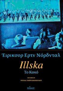 Illska - Το κακό-0