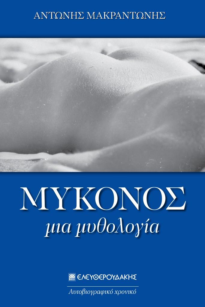 Μύκονος – Μία Μυθολογία -0